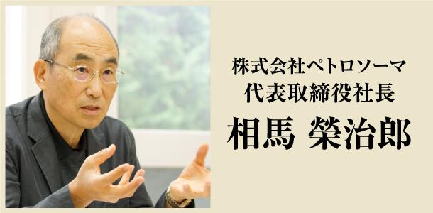 株式会社 ペトロソーマ 代表取締役社長 相馬 榮治郎