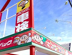 コバック長野東和田店