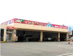 コバック長野南バイパス店